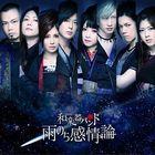 Amenochi Kanjouron [Live Ver.] (SINGLE+DVD)  (日本版)