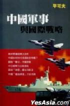 Zhong Guo Jun Shi Yu Guo Ji Zhan Lue