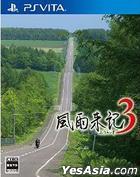 風雨来記3 (日本版)