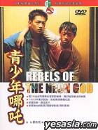 Rebels Of The Neon God (DVD) (Taiwan Version)