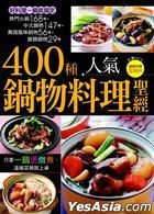 400 Zhong Ren Qi Guo Wu Liao Li Sheng Jing