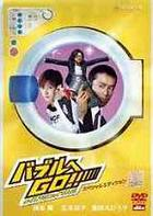 Bubble Fiction: Boom or Bust (DVD) (Special Edition) (English Subtitled) (Japan Version)