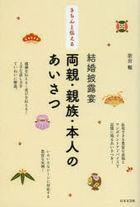 kichin to tsutaeru ketsukon hirouen riyoushin shinzoku honnin no aisatsu