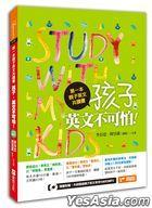 第一本親子英文共讀書:孩子,英文不可怕!(附MP3光碟)