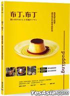 Bu Ding , Bu Ding : Jian Dan Que Bu Jian Dan , Qing Xiang Yong Bai Nian Li Shi De Kuan Dai