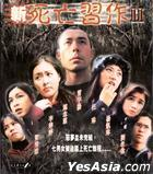 New Dead Project II (2006) (VCD) (Hong Kong Version)