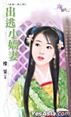Hua Yuan Xi Lie 835 -  Chu Tao Xiao Jiao Qi