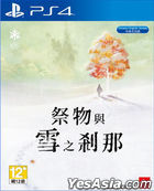 Ikenie to Yuki no Setsuna (Asian Chinese Version)