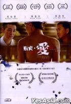I Sell Love (2014) (DVD) (Hong Kong Version)