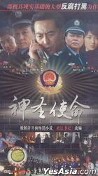 Shen Sheng Shi Ming (H-DVD) (End) (China Version)