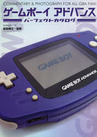 GAMEBOY ADVANCE Perfect Catalog Commentary & Photograph For All GBA Fan!