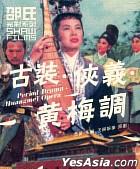 邵氏光影系列 - 古裝.俠義.黃梅調