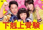 Grade A Reversal (DVD Box) (Japan Version)