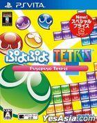 Puyopuyo Tetris (Bargain Edition) (Japan Version)