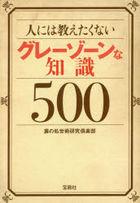 hito niwa oshietakunai gure  zo n na chishiki gohiyaku hito niwa oshietakunai gure  zo n na chishiki 500 takarajima sugoi bunko E u 1 1 takarajima SUGOI bunko E u 1 1