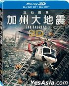 San Andreas (2015) (Blu-ray) (2D + 3D) (2-Disc Edition) (Taiwan Version)