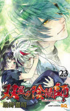 Twin Star Exorcists 23