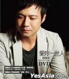 愛你一世人 Karaoke (DVD)