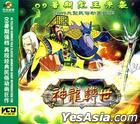 Xi You Ji Zhi Dong Hai Long Wang - Shen Long Zhuan Shi (VCD) (China Version)