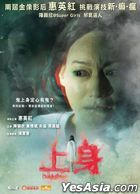 Daughter (2015) (DVD) (Hong Kong Version)