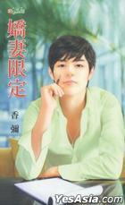 Tian Ning Meng 223 -  Jiao Qi Xian Ding