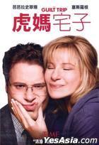 The Guilt Trip (2012) (DVD) (Taiwan Version)