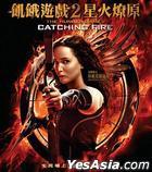 The Hunger Games: Catching Fire (2013) (VCD) (Hong Kong Version)