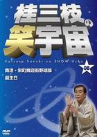 桂三枝的笑宇宙 08 (DVD)(日本版)