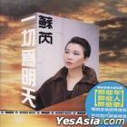 Yi Qie Wei Ming Tian