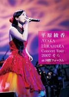 Concert Tour 2007 'Sora' at International forum (Japan Version)