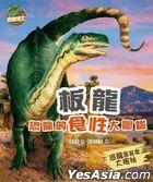 Kong Long Bo Shi : Ban Long , Kong Long De Shi Xing Da Tu鑑