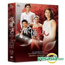 YESASIA: You Dont Know Women (DVD) (Ep.55-109) (End