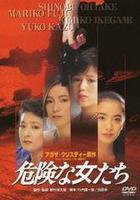 Kiken na Onnatachi (1985) (DVD) (Japan Version)