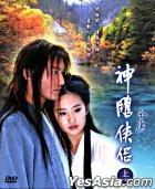 神[周鳥]侠侶 (2006)