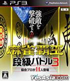 麻雀霸王 段級賽3 (日本版)