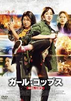 Miss & Mrs. Cops (DVD) (Japan Version)