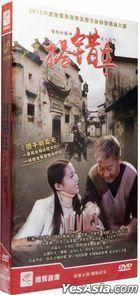 搭錯車 (2015) (H-DVD) (1-38集) (完) (中国版)