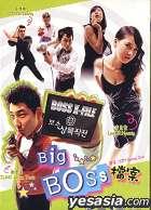 Boss X-File (Hong Kong Version)
