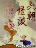 Liu Zhao Guai Tan (DVD) (Taiwan Version)