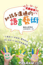 父母必學!和孩子溝通的語言藝術