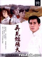 Zai Jian Yan Yang Tian (DVD) (Part II) (End) (Taiwan Version)