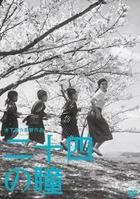 Twenty-Four Eyes (1954) (DVD) (Japan Version)