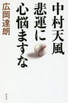 nakamura tempuu hiun ni kokoro nayamasuna