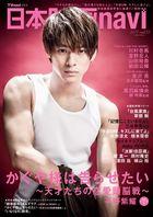 Japan Movie navi vol.83