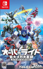 Override: Mech City Brawl (Super Charged Edition) (日本版)