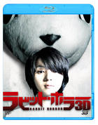 Rabbit Horror (Tormented) (Blu-ray + DVD) (2D+3D) (Japan Version)