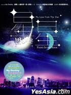 My Love From The Star (Piano Score + 2 Instrumental Music CD)