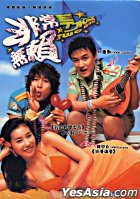 Two Guys (DVD) (Hong Kong Version)