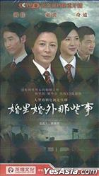 Those Who Married In Extramarital Affairs (H-DVD) (End) (China Version)