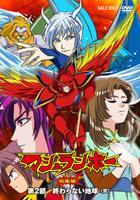 Mushrambo Soshuhen (Vol.2) Endless Earth (DVD) (Japan Version)